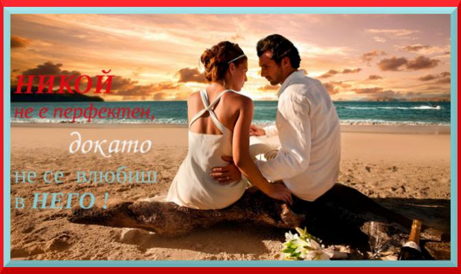 Български сайтове за запознанства без регистрация